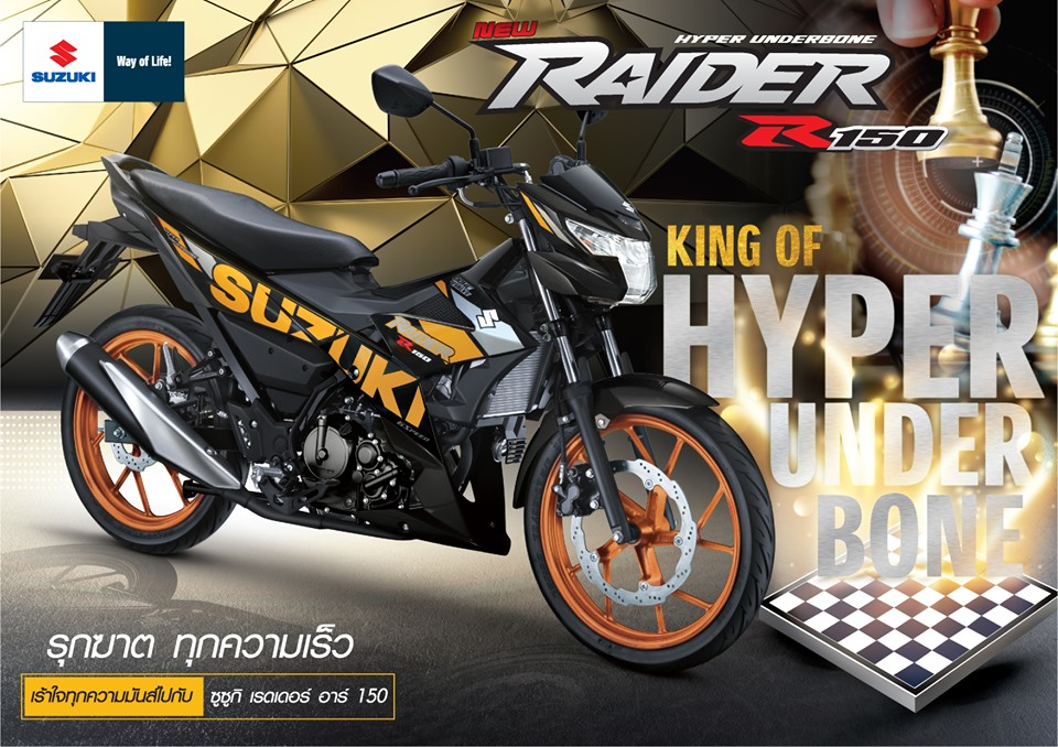 Suzuki Raider R150 Fi 2020