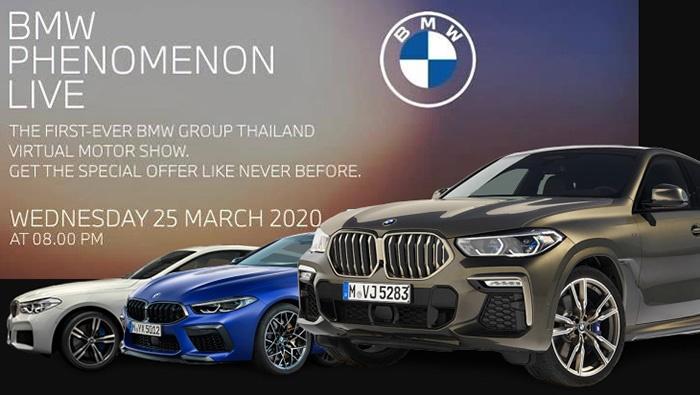 BMW เลื่อนเปิดตัวรถยนต์ใหม่ 4 รุ่น