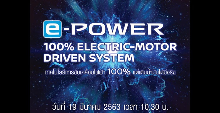 Nissan Kicks e-POWER 2020 ประกาศเลื่อนเปิดตัวหนีโควิด-19