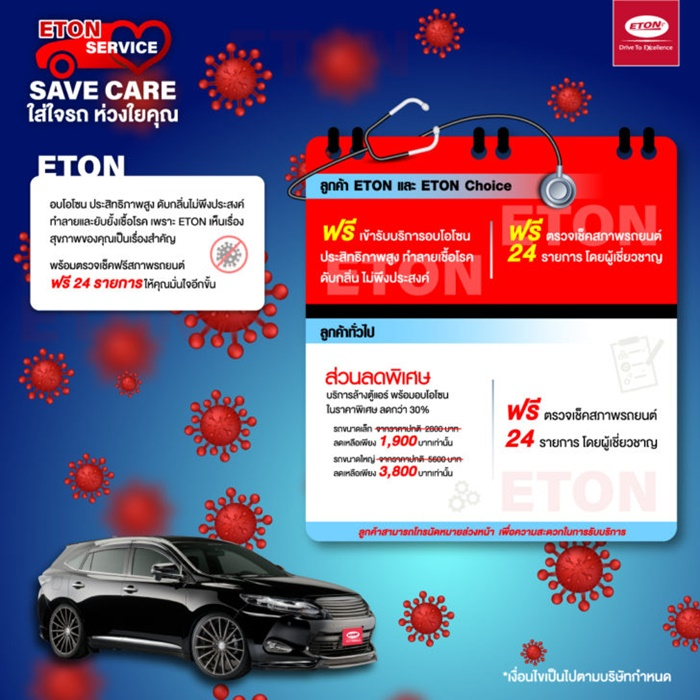 ETON ใส่ใจรถ ห่วงใยคุณ