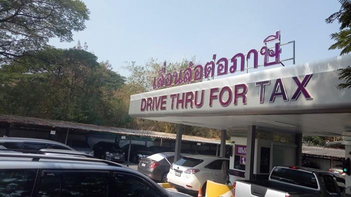 บริการเลื่อนล้อต่อภาษี (Drive Thru for Tax) ยังคงเปิดให้บริการตามปกติ