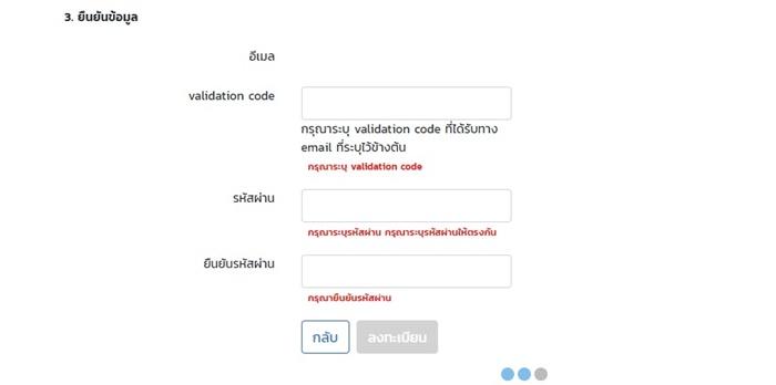 กรอก validation code เพื่อยืนยันข้อมูล และใส่รหัสผ่านลงไป