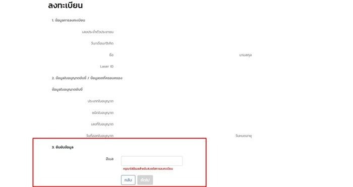 กรอกอีเมลล์ เพื่อรับรหัส 6 หลัก และยืนยันตัวตน
