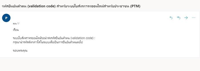 อีเมลล์ที่จะได้รับรหัสยืนยันตัวตน