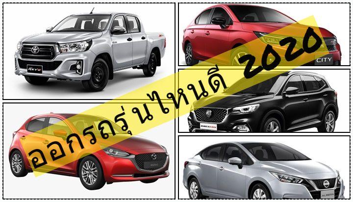 ซื้อรถรุ่นไหนดี 2020