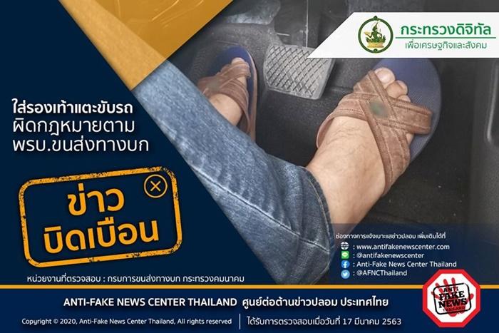กฎหมายห้ามใส่รองเท้าแตะขับรถนั้น มีอยู่จริง แต่ใช้กับรถบางประเภท