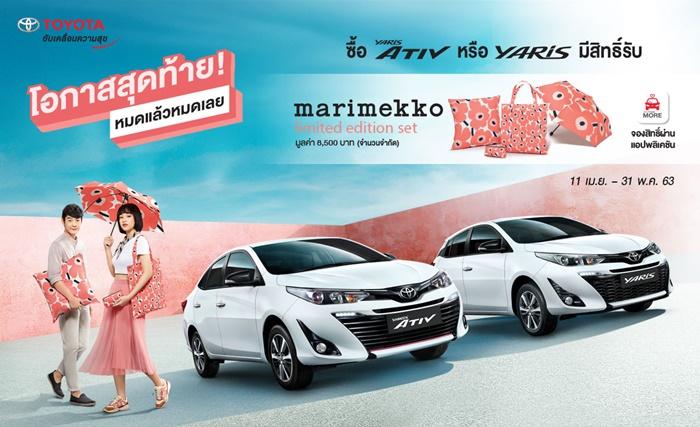 ซื้อ Toyota Yaris หรือ Toyota Yaris Activ มีสิทธิ์รับ Marimekko Limited Edition Set