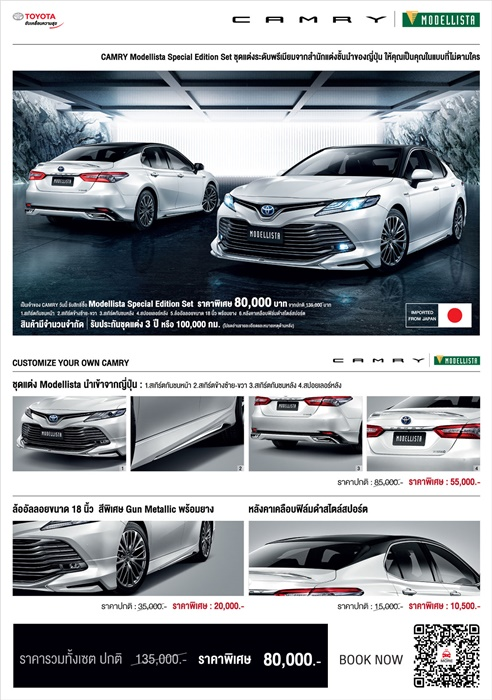 CAMRY Modellista Special Edition Set