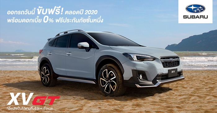 ออกรถ Subaru XV วันนี้รับข้อเสนอสุดพิเศษ