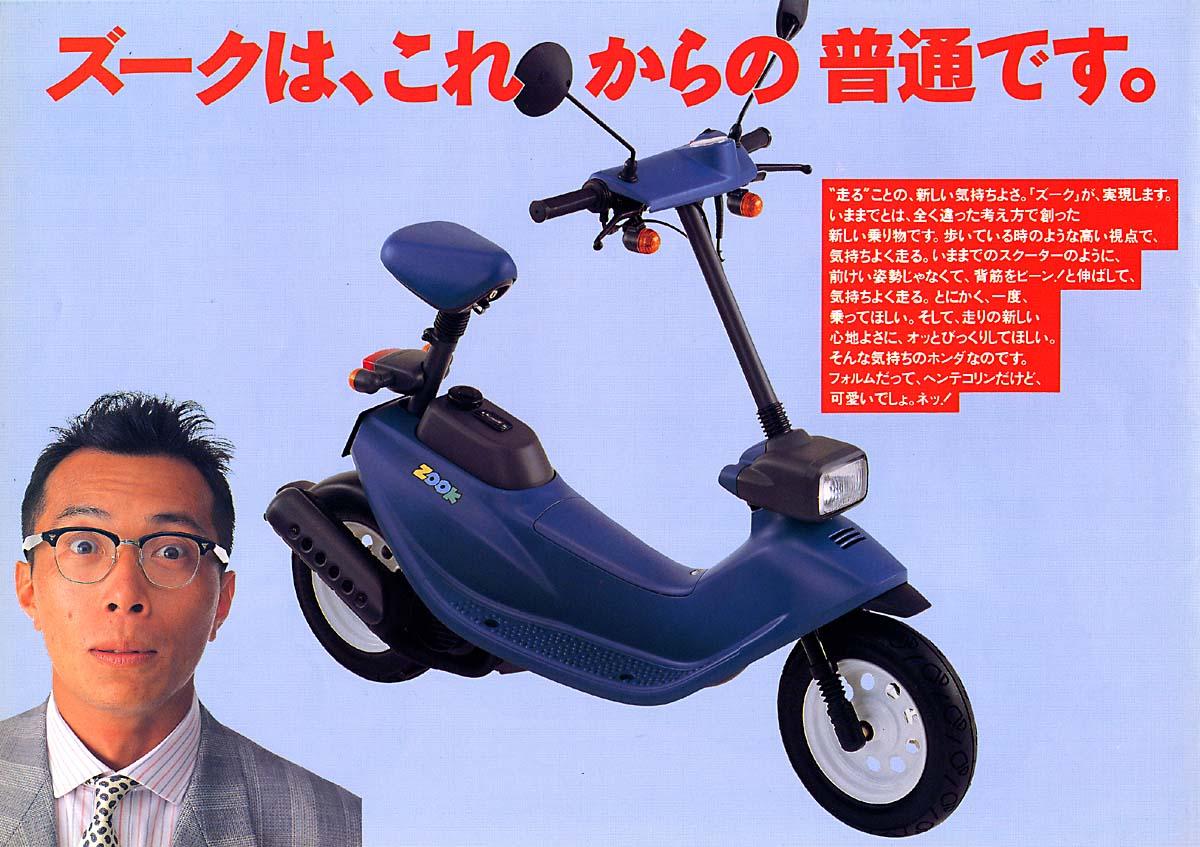 Honda ZOOK 50