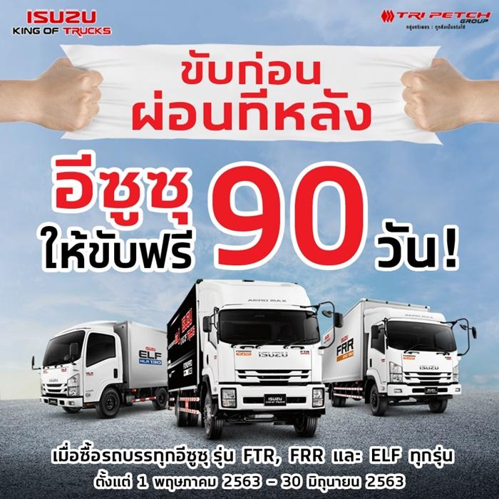ขับฟรี 90 วัน ขับก่อนผ่อนทีหลัง เมื่อซื้อรถบรรทุกอีซูซุ FTR, FRR และ ELF ทุกรุ่น