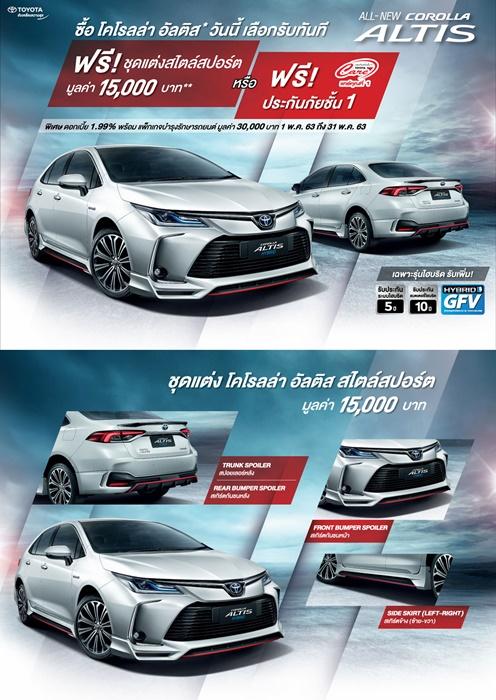 ซื้อ Corolla Altisวันนี้ จะได้รับฟรี! โปรโมชั่นสุดโดนใจ