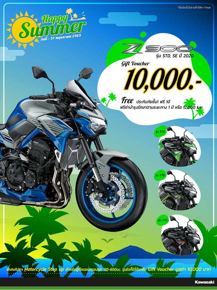 โปรโมชั่น KawasakiZ900 (2020)พฤษภาคม 2563
