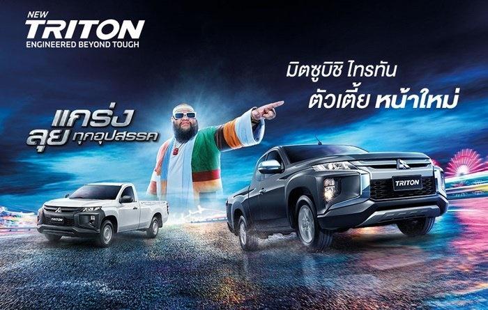 Mitsubishi Trion 2020 ตัวเตี้ย หน้าใหม่