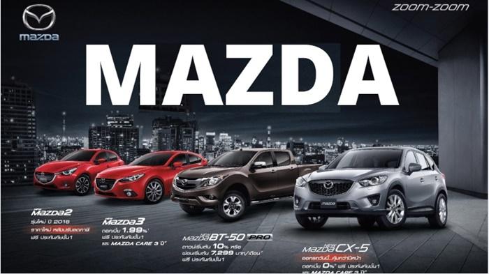 รวมราคารถ Mazda 2020