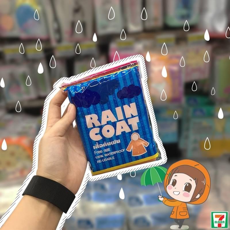 ชุดกันฝนมอเตอร์ไซค์