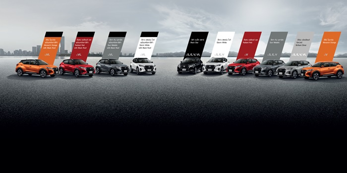 Nissan Kicks e-POWER 2020 สามารถเลือกได้ 6 สี