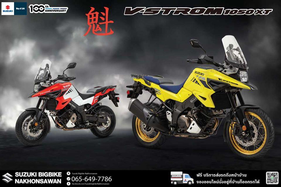 2020 Suzuki V Strom 1050