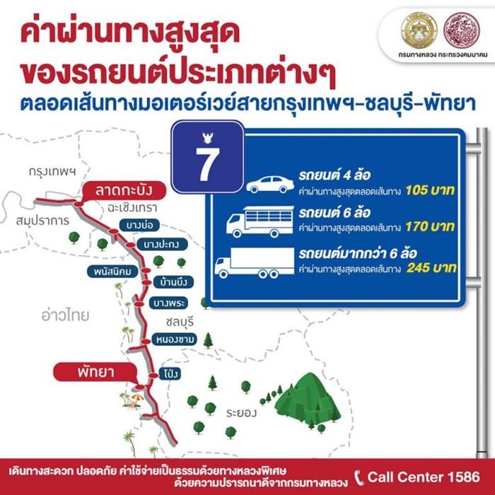 สายกรุงเทพฯ-ชลบุรี-พัทยา