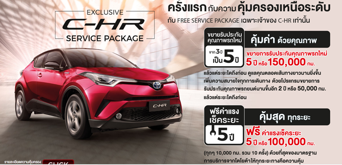 Exclusive C-HR Sevice Package