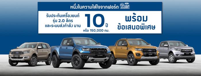 เมื่อออกรถ Ford Everest, Ford Ranger Raptorและ Ford Rangerรุ่น 2.0 ลิตร