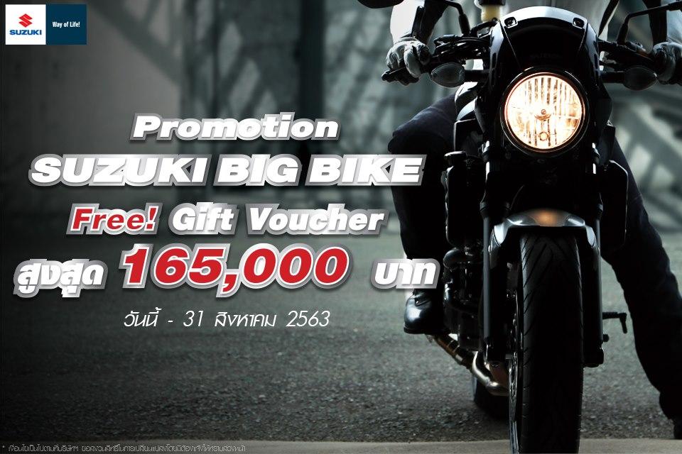 โปรโมชั่น Suzuki สิงหาคม 2563