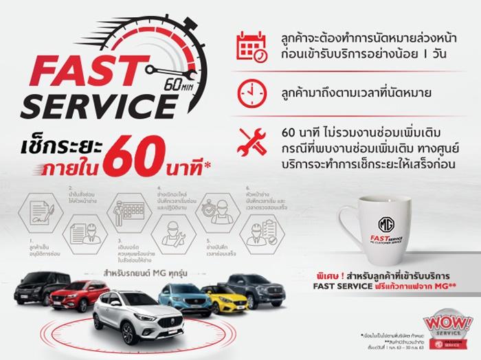 MG FAST SERVICE เช็กระยะภายใน 60 นาที วันนี้ รับฟรี! แก้วกาแฟจาก MG!