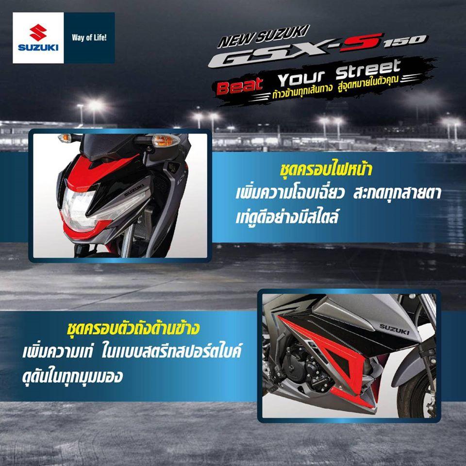 2020 Suzuki GSX S150