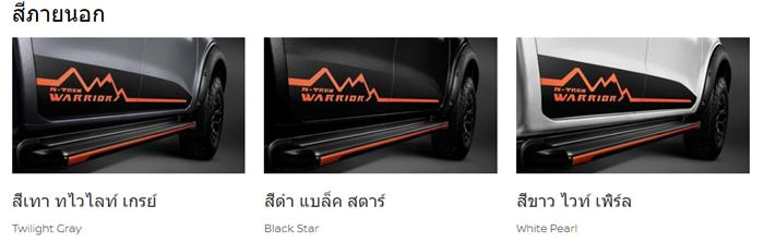 Nissan Navara N-Trek Warrior มีให้เลือกทั้งหมด 3 สี