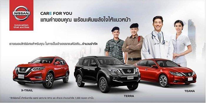Nissan ประเทศไทย