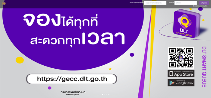 เว็บไซต์ gecc.dlt.go.th:4447/web_booking/page/