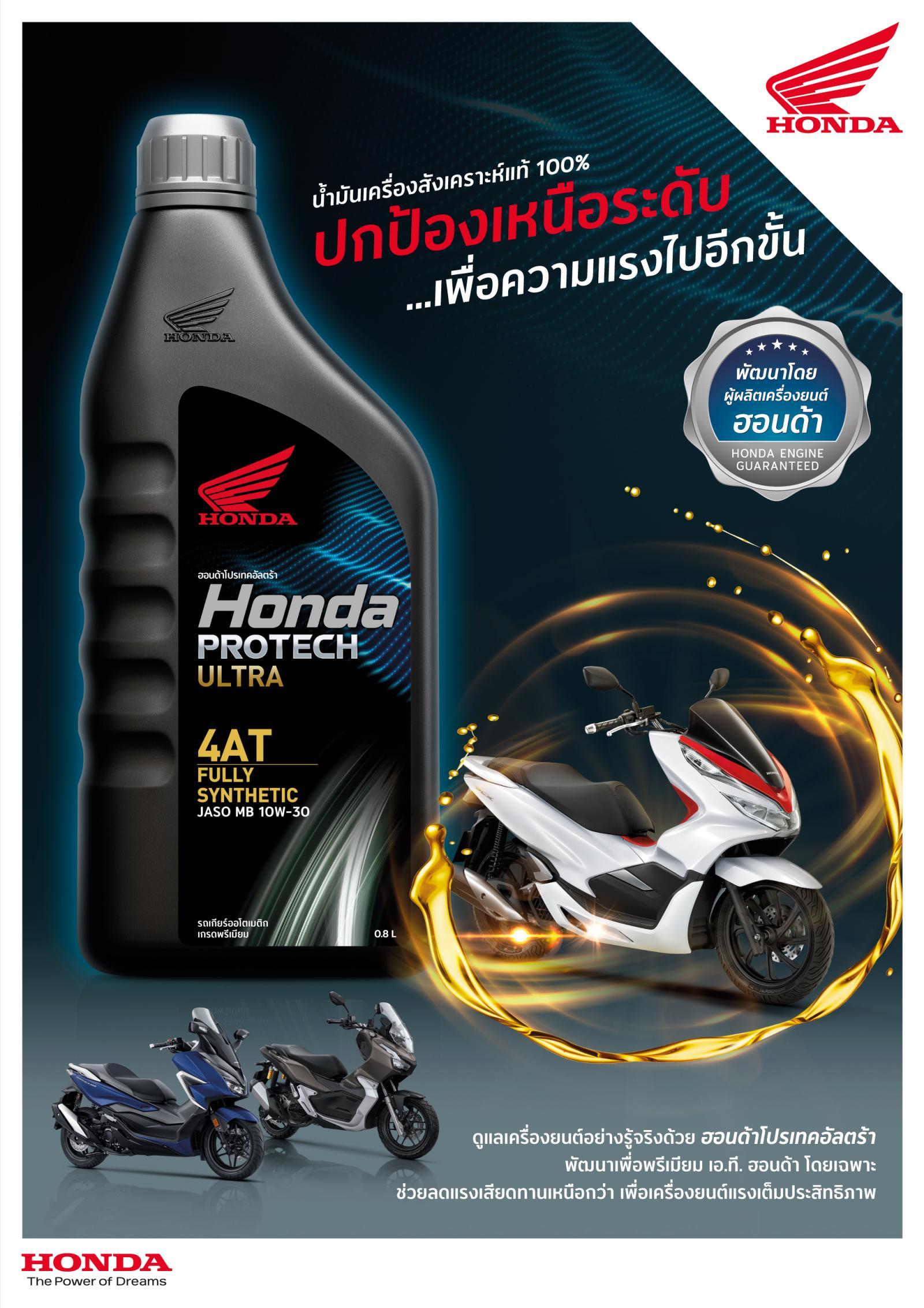 Honda Protech Ultra 4AT Fully Synthetic