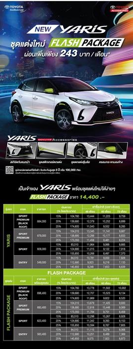 ชุดแต่งใหม่ FlashPackageสำหรับ Yaris