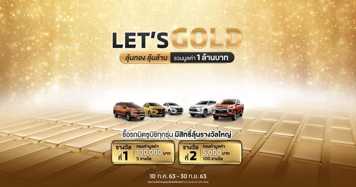 กิจกรรม LETS GOLD ลุ้นทอง ลุ้นล้าน รวมมูลค่า 1 ล้านบาท วันนี้ ถึง 30 กันยายน 2563