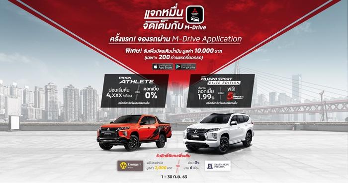 แจกหมื่น จัดเต็ม กับ M-Drive Application