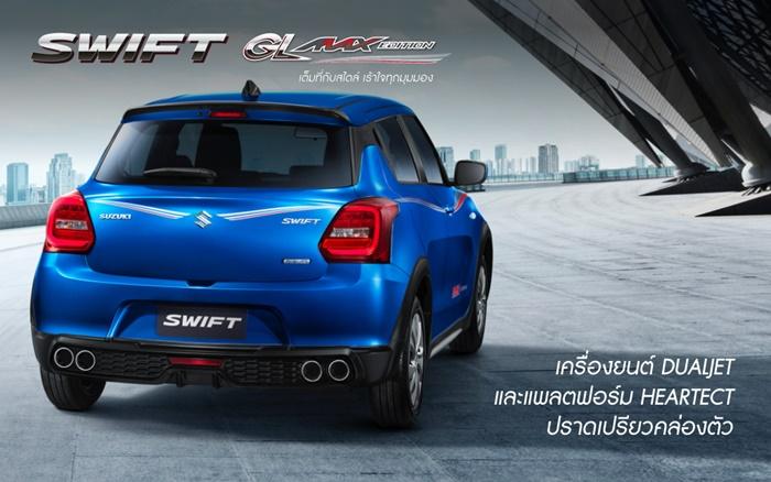 Suzuki Swift GL Max Edition 2020 ราคา 5.41 แสนบาท