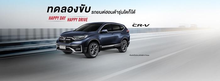ทดลองขับรถยนต์ Honda รุ่นใดก็ได้ Happy Day Happy Drive