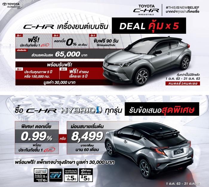 ToyotaC-HR มากกว่าทุกอย่างที่เคยเชื่อ