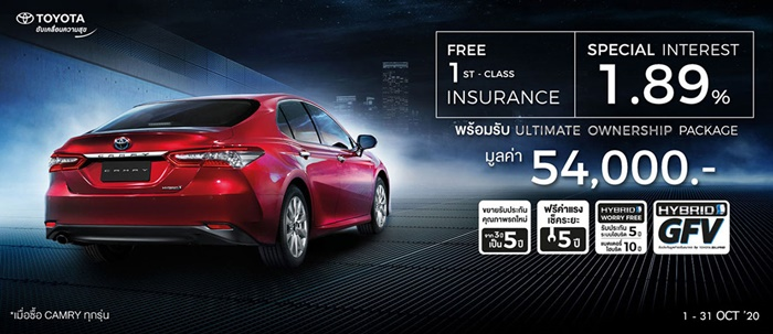 CamryUltimate Promotion