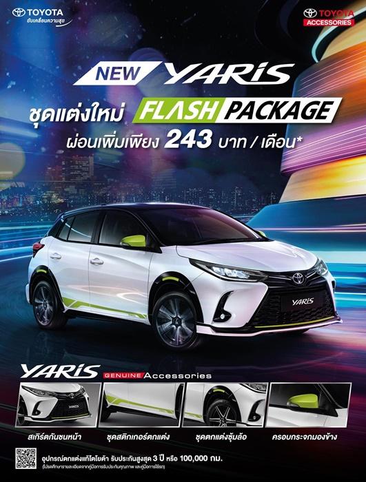 NewAtiv  New Yaris
