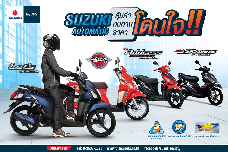 Suzuki มอเตอร์ไซค์ออโต้