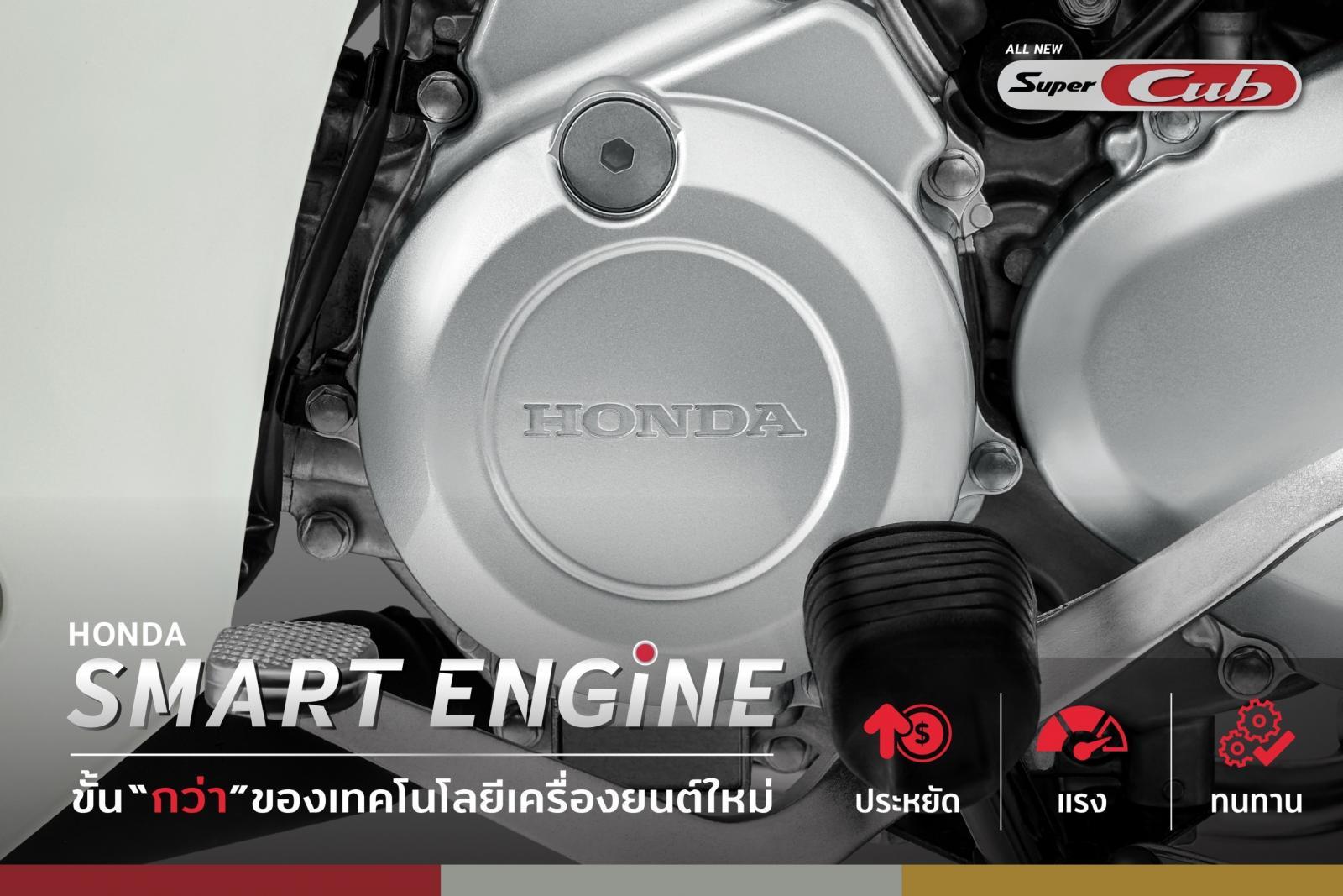 Honda Smart Engine