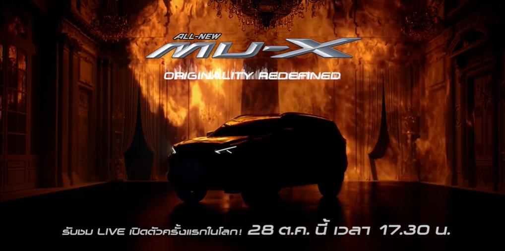 2021 Isuzu MU-X