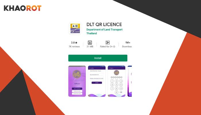 DLT QR Licence