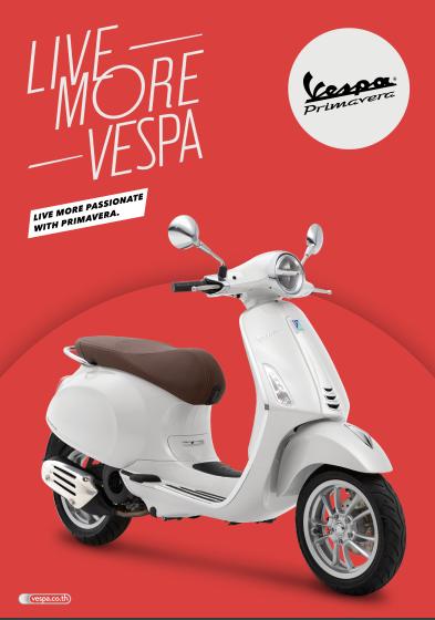 ราคาและตารางผ่อน ดาวน์ Vespa Primavera 150 i-get abs