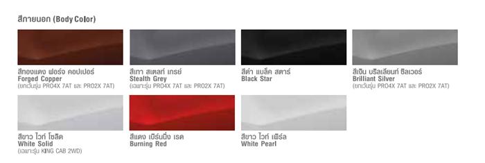 มีให้เลือกทั้งหมด 7 สี