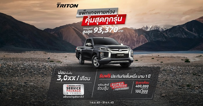 New Triton ประหยัดสูงสุด 93,370 บาท สำหรับ รุ่นเมกะ แค็บ
