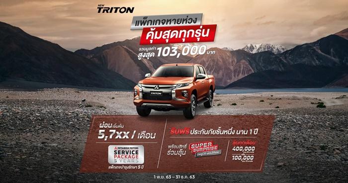 New Triton ประหยัดสูงสุด 103,000 บาท สำหรับรุ่น ดับเบิ้ล แค็