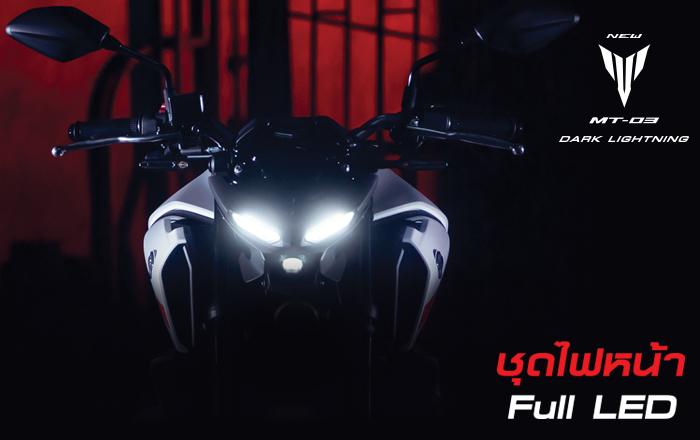 2021 Yamaha MT-03