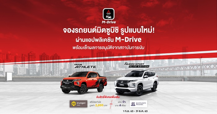 จองรถยนต์มิตซูบิชิ ผ่าน M-Drive Application